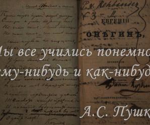 27 февраля 1825 года вышла в свет первая глава романа А.С. Пушкина «Евгений Онегин»