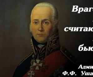 Врагов не считают, их бьют: 271 год назад родился Ф.Ф. Ушаков
