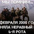 Подвиг Шестой роты: бой на высоте 776