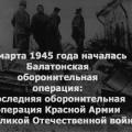 6 марта 1945 года началась Балатонская оборонительная операция