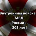 Внутренним войскам МВД России – 205 лет