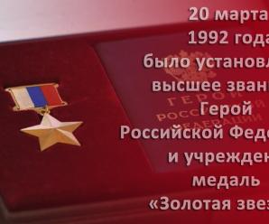 20 марта 1992 года было учреждено звание Героя Российской Федерации