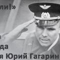 «Поехали!»: 9 марта 1934 года родился Юрий Гагарин