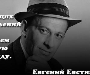 Памяти Евгения Александровича Евстигнеева