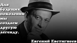 Евстигнеев