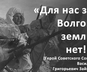«Для нас за Волгой земли нет!»: 23 марта 1915 года родился Герой Советского Союза Василий Григорьевич Зайцев
