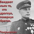 Побеждают только те, кто не дрогнул, не повернул обратно. 103 года назад родился Александр Иванович Покрышкин