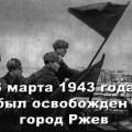 73 года назад был освобожден город Ржев