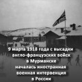 9 марта 1918 года с высадки английских и французских войск началась иностранная военная интервенция