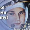Первая в космосе. 79 лет назад родилась Валентина Терешкова
