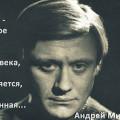 75 лет назад родился Андрей Миронов