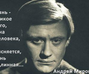 «Если я остановлюсь, то умру» Памяти Андрея Миронова