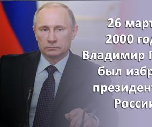 26 марта 2000 года Владимир Путин был избран Президентом Российской Федерации