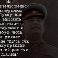 История одной телеграммы: мотивация по-Сталински