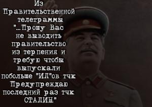 сталин с текстом