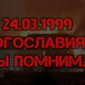 Разрушающая «Союзная сила» : 17 лет назад НАТО начало операцию против Югославии