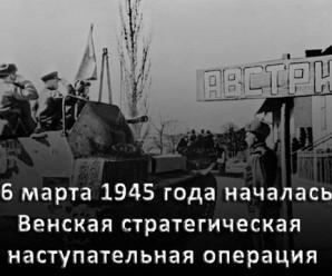 16 марта 1945 года началась Венская стратегическая наступательная операция