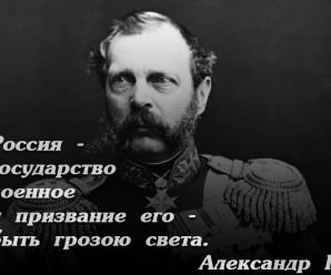 161 год назад на престол Российской империи вступил Александр II