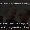 Заветам Черчилля верны. Кто и как спешил проиграть в Холодной войне