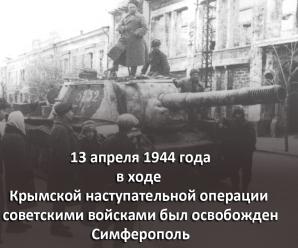 13 апреля 1944 года советские войска освободили Симферополь