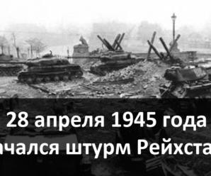 28 апреля 1945 года советские войска начали штурм Рейхстага