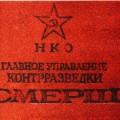 19 апреля 1943 года было создано  Главное управление контрразведки «СМЕРШ»
