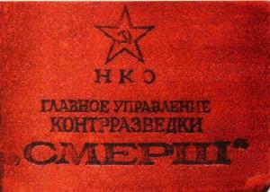 1280px-СМЕРШ_Удостоверение_контрразведки_1943
