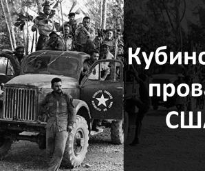 Кубинский провал США. 17 апреля 1961 года началась операция в заливе Свиней
