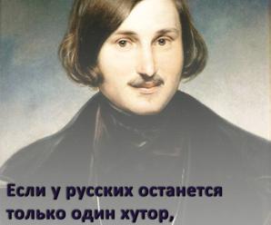 1 апреля 1809 года родился Николай Васильевич Гоголь
