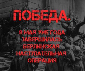 Победа. 8 мая 1945 года года советские войска завершили Берлинскую наступательную операцию