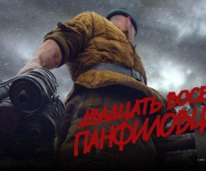 Двадцать восемь панфиловцев — это наше кино!
