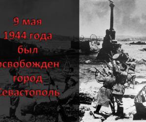 9 мая 1944 года был освобожден Севастополь