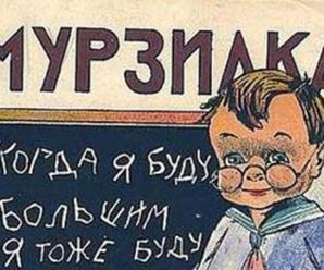 92 года назад вышел первый выпуск журнала «Мурзилка»