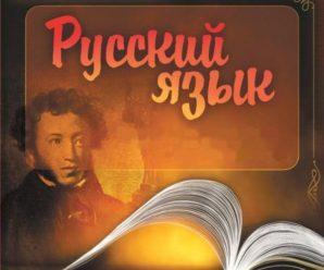 6 июня отмечается День русского языка