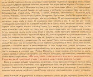 28 июля 1942 года в войска поступил Приказ № 227 Народного комиссара обороны СССР «Ни шагу назад»