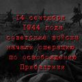 14 сентября 1944 года советские войска начали операцию по освобождению Прибалтики