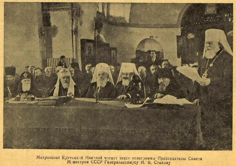 4 сентября 1943 года произошла встреча Сталина с духовенством