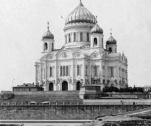 История закладки и постройки Храма Христа Спасителя в Москве