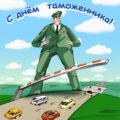 25 октября. День таможенника России