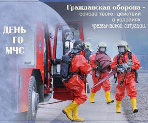 День гражданской обороны МЧС России