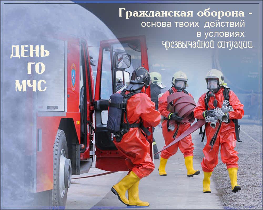 Поздравление работников гражданской обороны