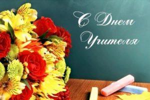 5 октября «Всемирный день учителя»