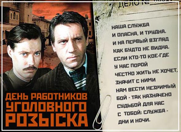 5 октября. День работников уголовного розыска России