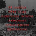 24 ноября 1944 года советские войска завершили освобождение Прибалтики