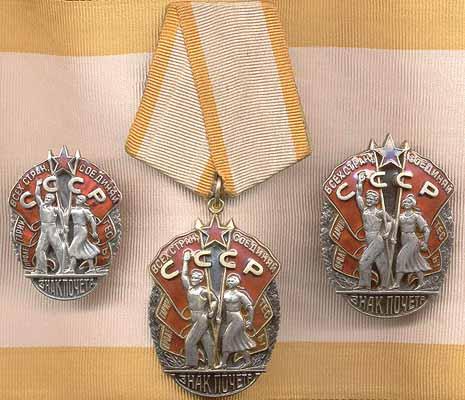 Особая награда - орден «Знак почёта»