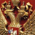 30 ноября 1993 года государственным гербом России вновь стал двуглавый орёл