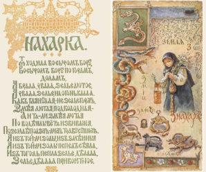 Первое издание «Азбуки» Льва Толстого