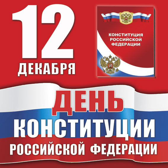 12 декабря. День Конституции Российской