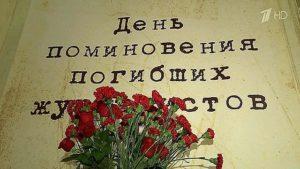 15 декабря. День памяти журналистов, погибших при исполнении профессиональных обязанностей