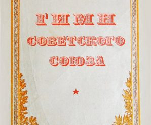 1 января 1944 года впервые прозвучал гимн СССР